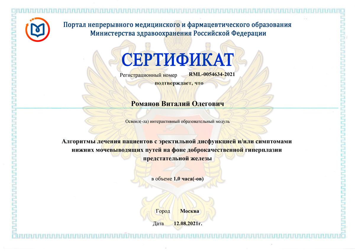 Сертификат Романов 1