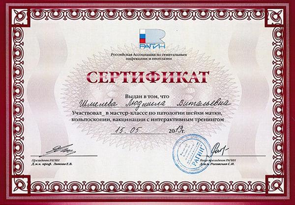 Сертификат Шмелёва