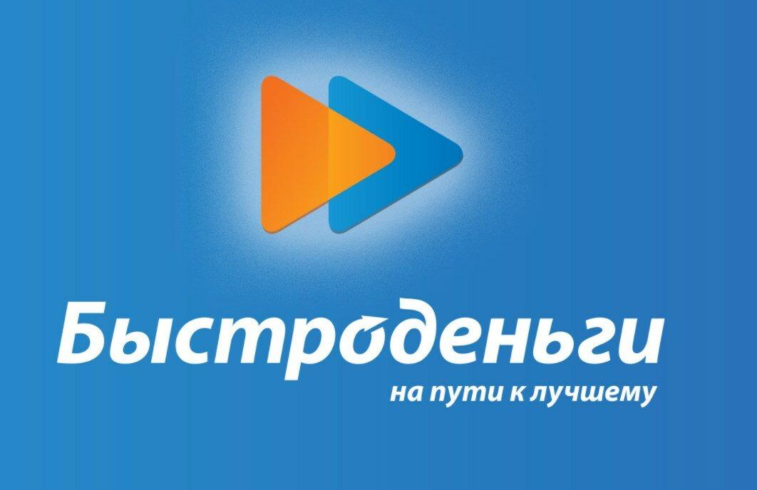 Торгина портфельМФК БЫСТРОДЕНЬГИ (ООО)