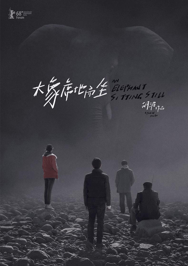 Movie poster for Hu Bo's film An Elephant Sitting Still.
