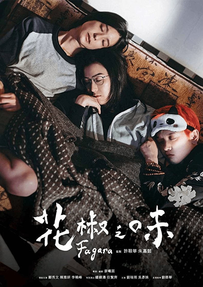 Movie poster for the Heiward Mak film Fagara.