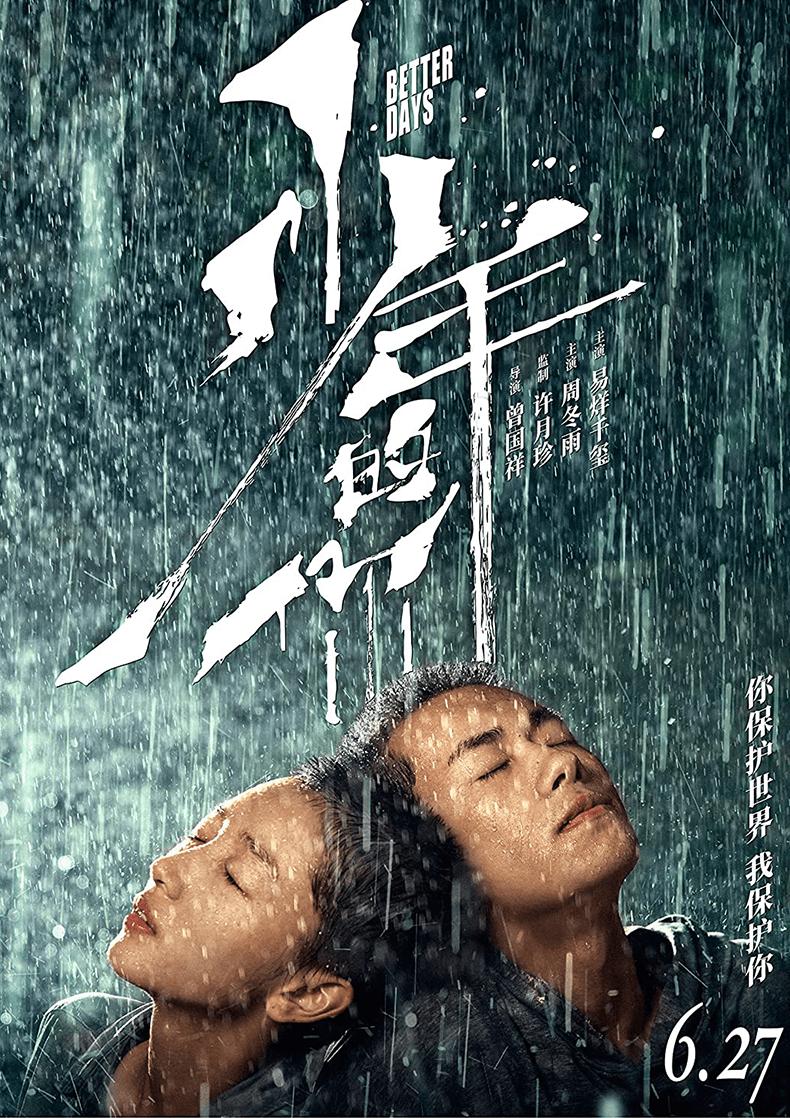 Movie Poster for Derek Tsang's film Better Days.