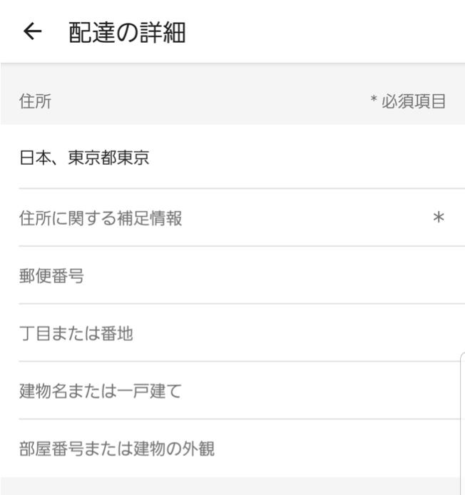 Uber address entry screen