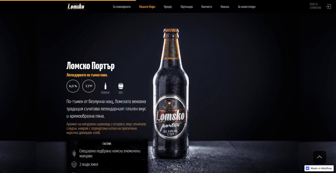Lomsko Pivo Website Redesign
