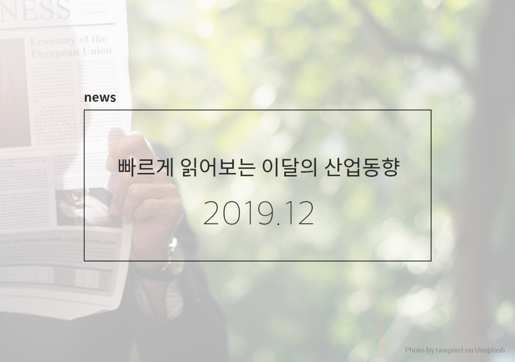 NEWS : 빠르게 읽어보는 이달의 산업동향 (2019.12)