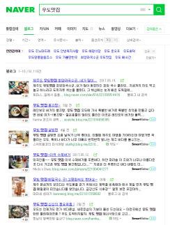 블로그는 사용자의 검색어에 맞춰 컨텐츠를 보여줍니다.