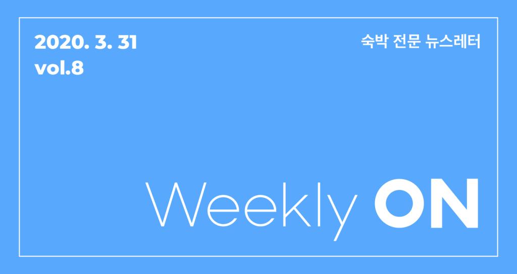 20200331_WeeklyON_Img_website