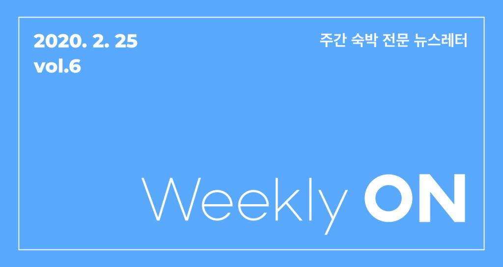 20200225_WeeklyON_Img_ondaweb