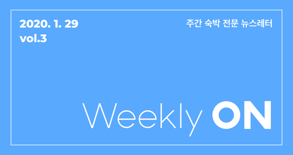 20200129_WeeklyON_Img_ondaweb