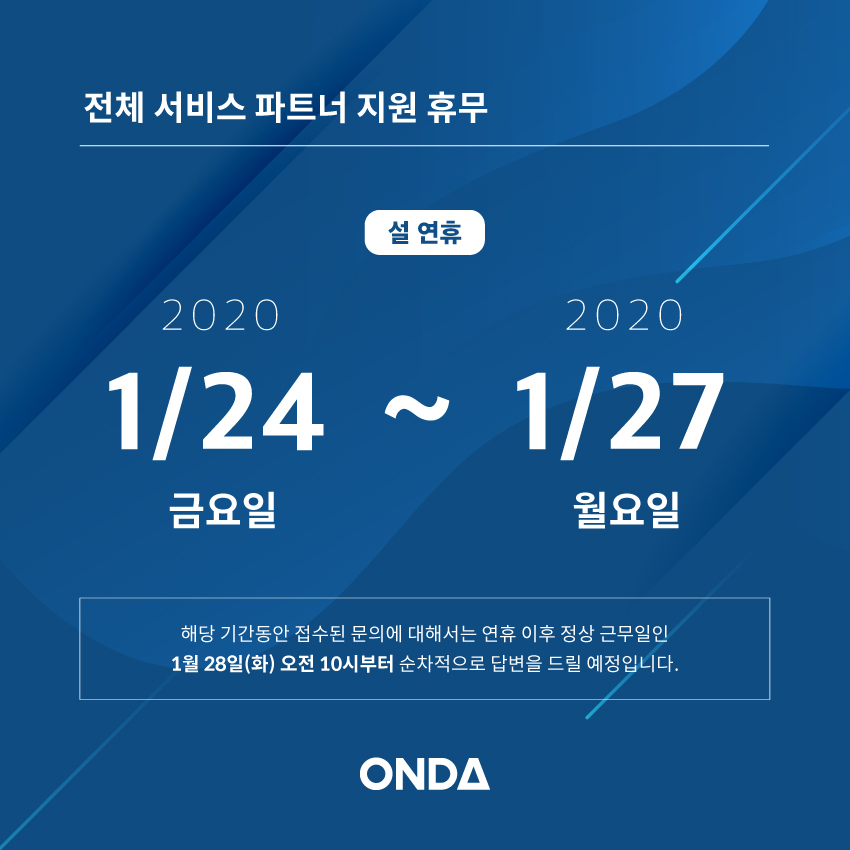 2020-1월-휴무-공지-배너_상세02