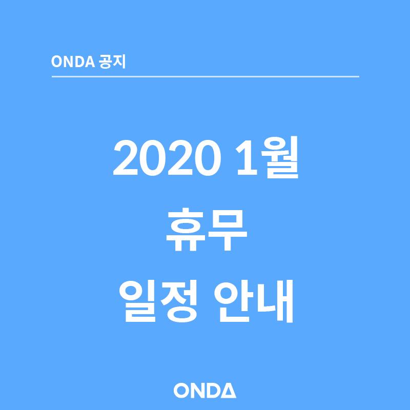 블로그썸네일_공지사항_2020.1월 휴무안내.jpg