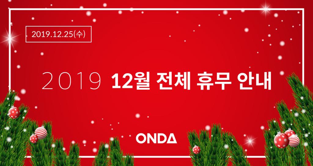 2019-12월-휴무-공지-배너_카카오톡