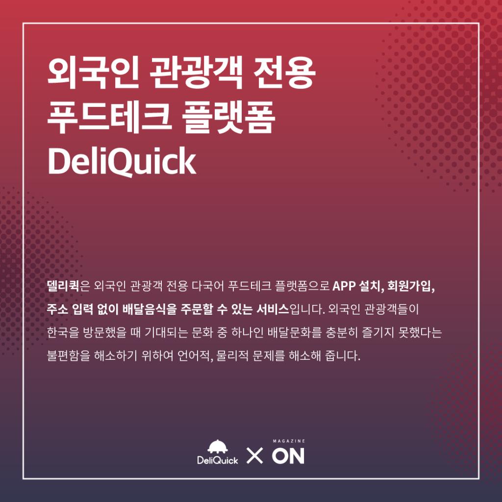 201912 DeliQuick_event_insta_02.jpg