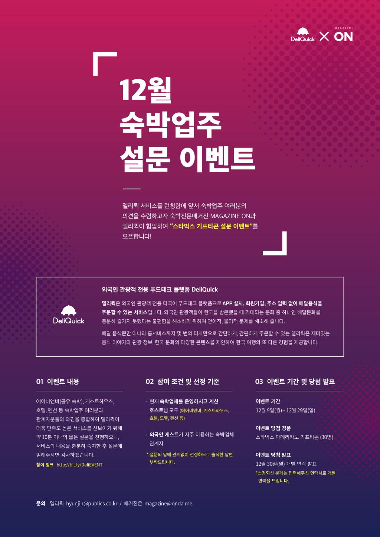 201912-DeliQuick_event_01.jpg