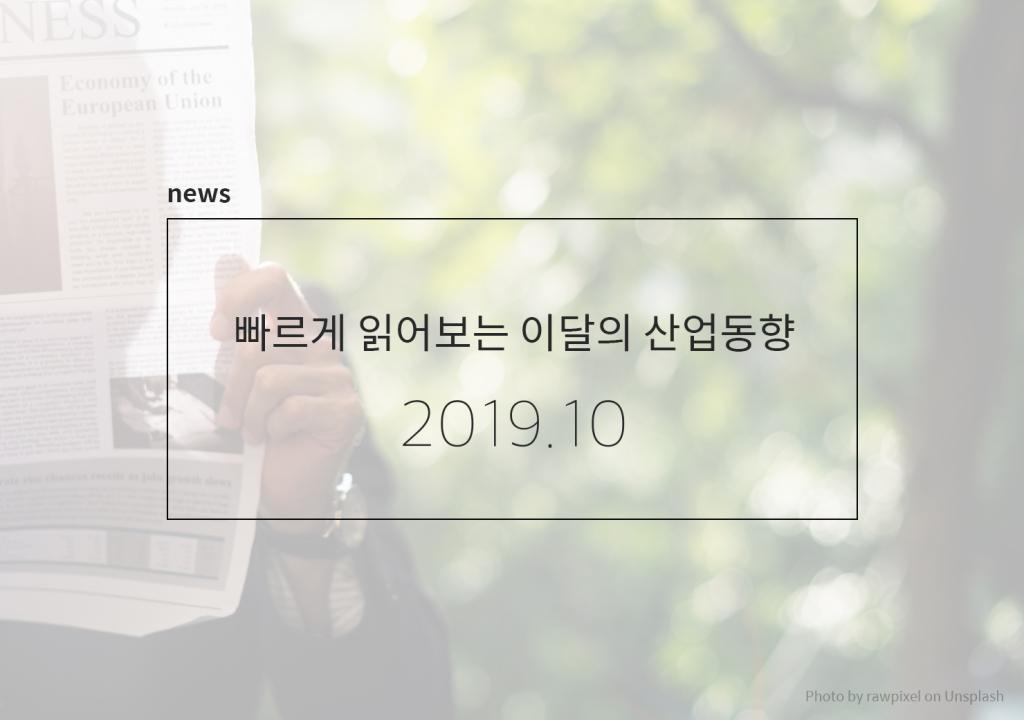 CAFE_이달의산업동향_201910