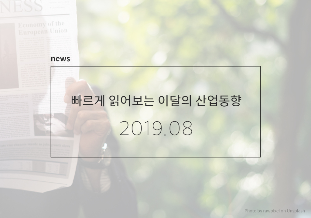 CAFE_이달의산업동향_201908.jpg