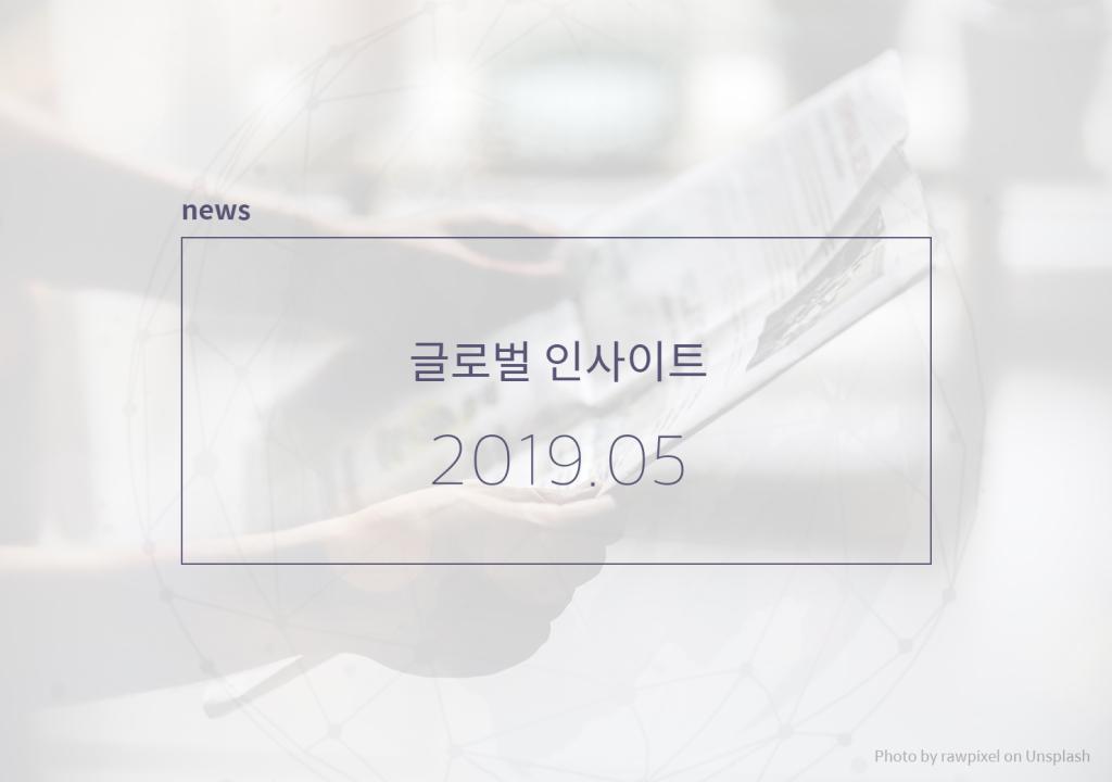 CAFE_글로벌인사이트_201905