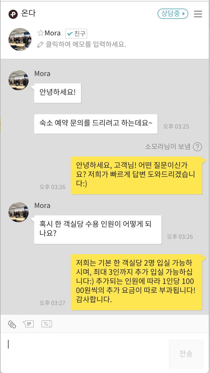 카카오 플러스친구를 활용하여 고객의 질문에 답변할 수 있습니다.