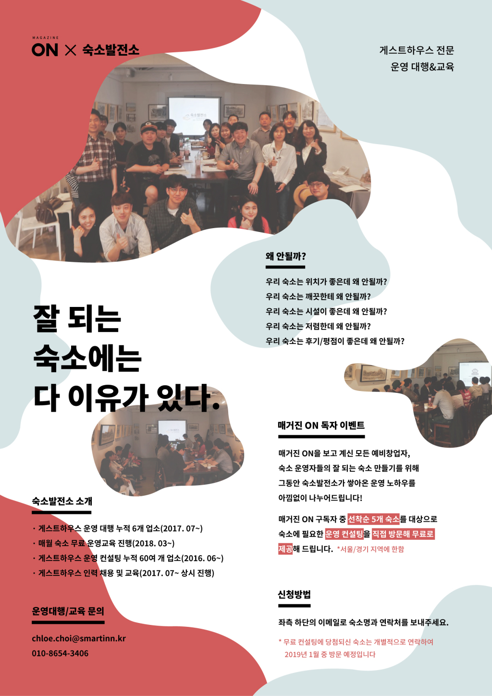 magazineon_vol24_숙소발전소_수정
