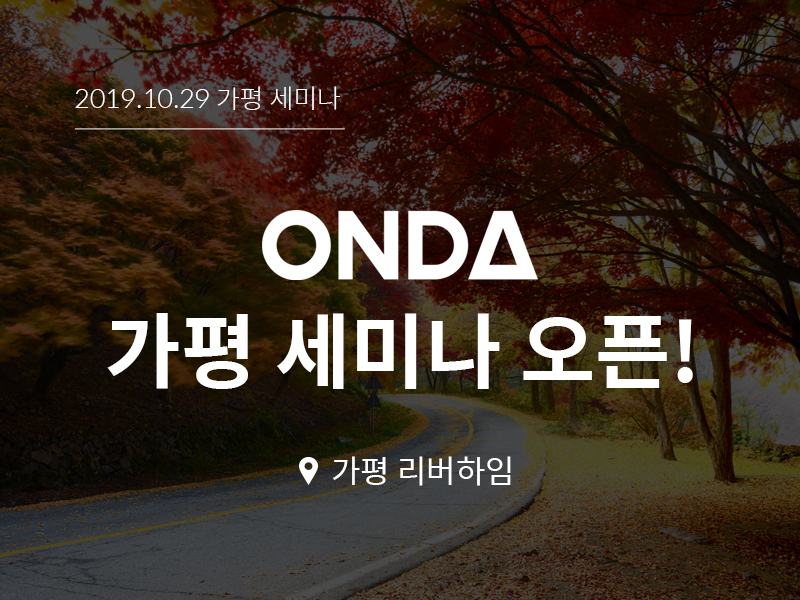 201910 가평세미나_카카오톡썸네일_수정.jpg
