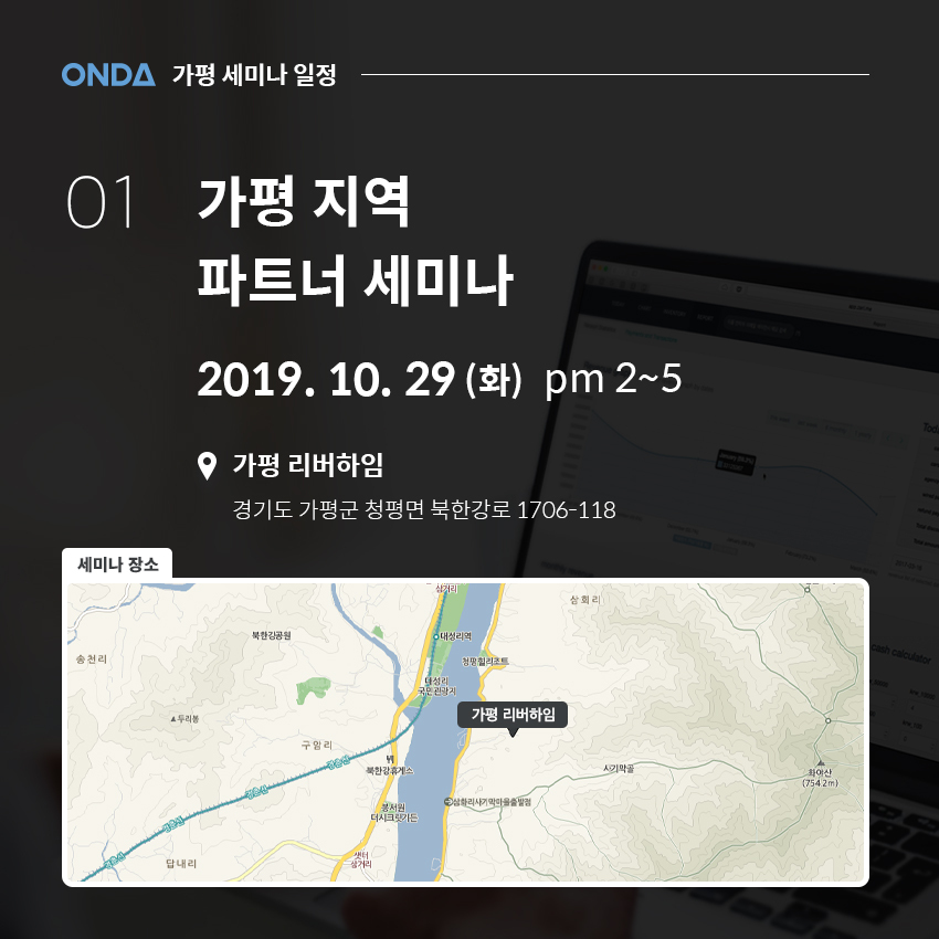 201910 가평세미나_정보이미지_수정_01.jpg
