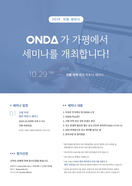201910-ONDA_Gapyeong_seminar_AD_01.jpg