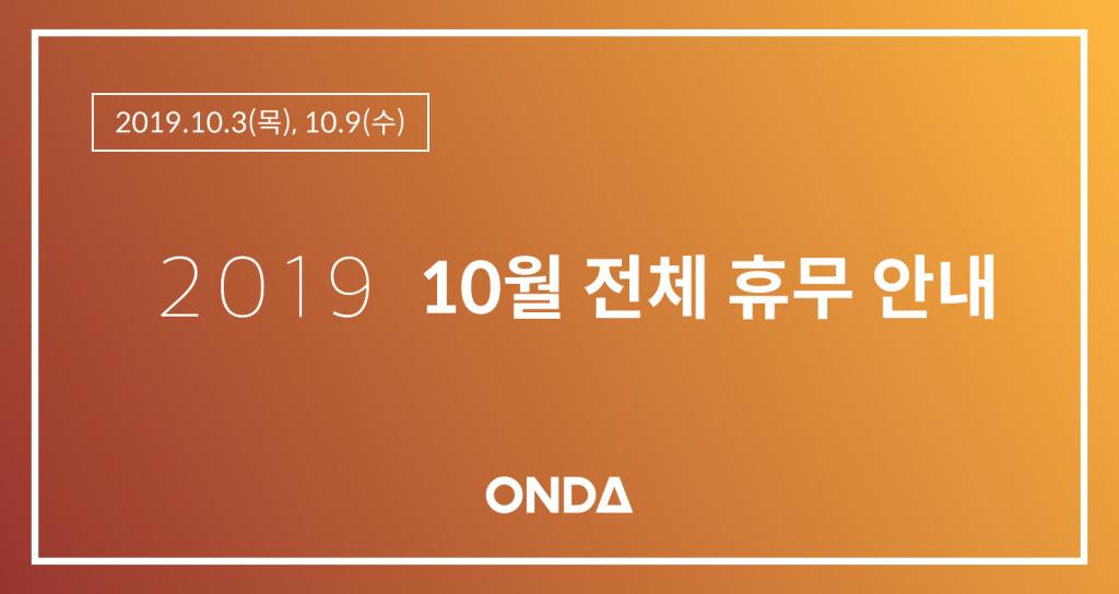 2019 10월 휴무 공지 배너_카카오톡.jpg