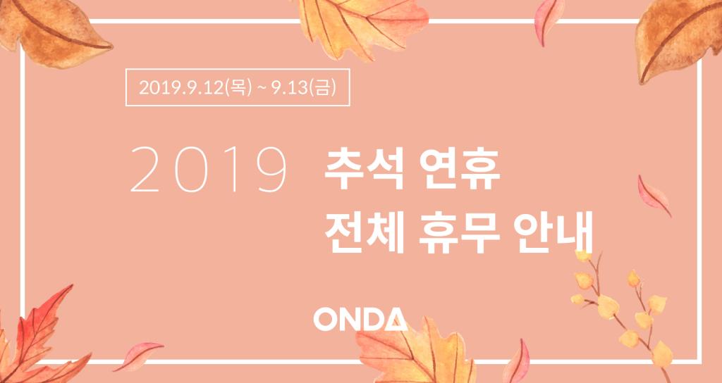 201909-추석연휴-공지-배너_카카오톡.jpg