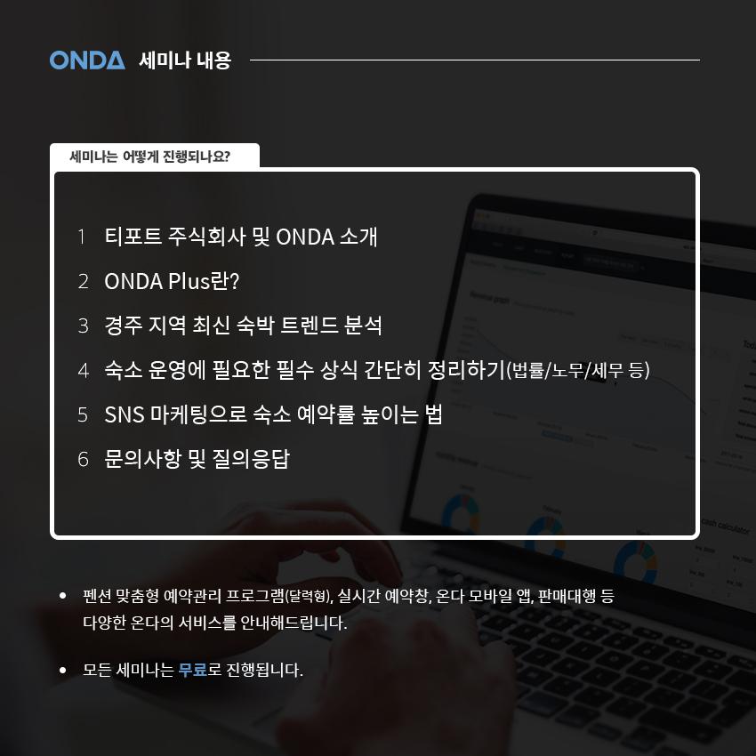 201909 경주세미나_정보이미지 02.jpg