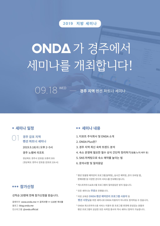 201909-ONDA_Kyeongju_seminar_AD.jpg