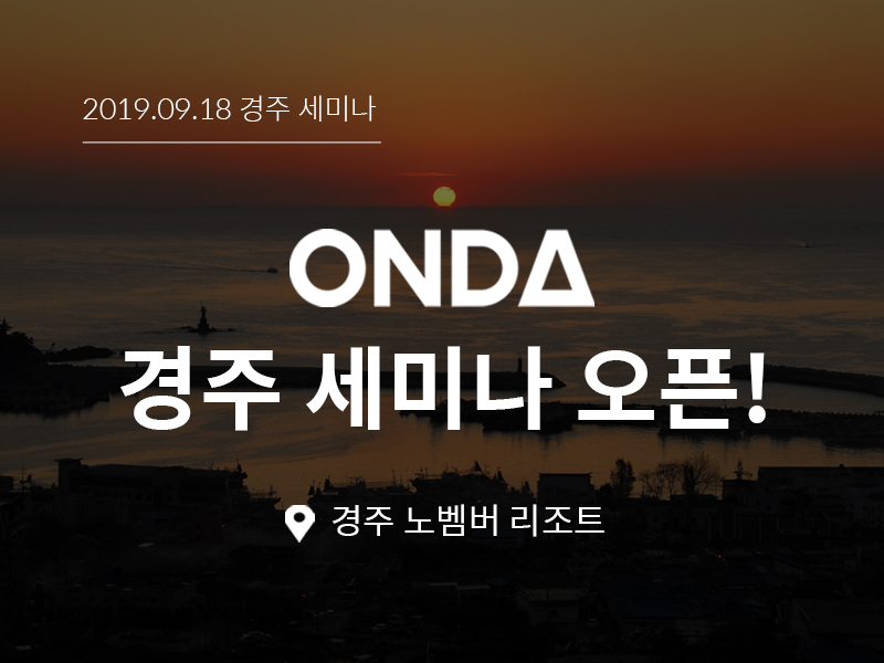 201909_경주세미나_카카오톡썸네일.jpg