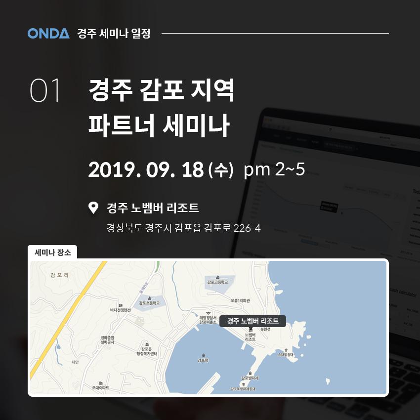 201909 경주세미나_정보이미지 01.jpg