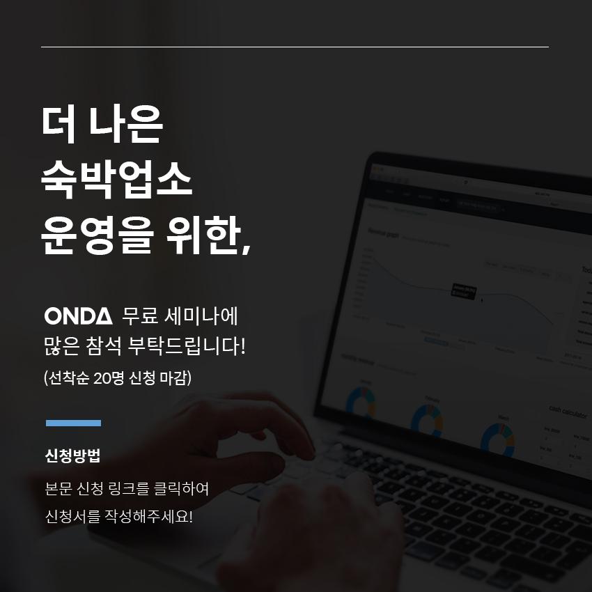 201909 경주세미나_정보이미지 03_페북