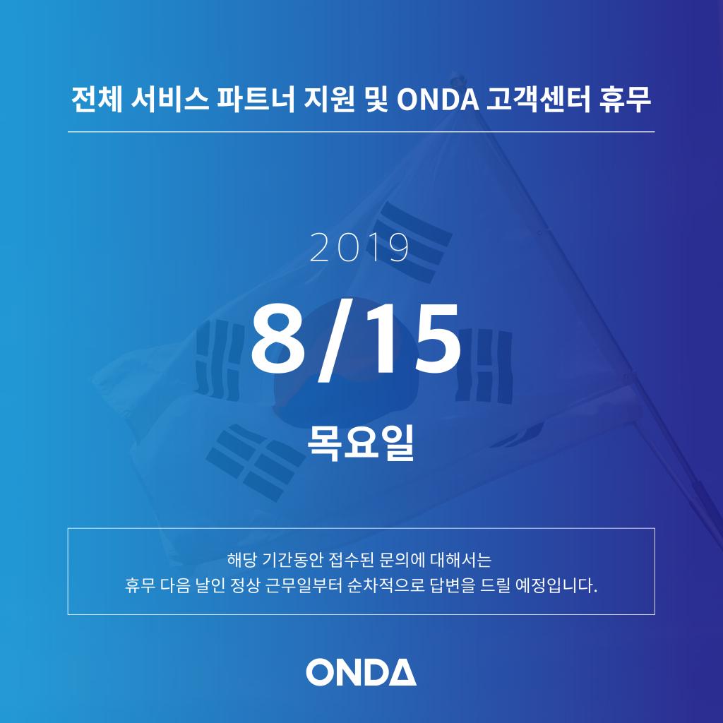 201908-휴무-공지-배너_01.jpg