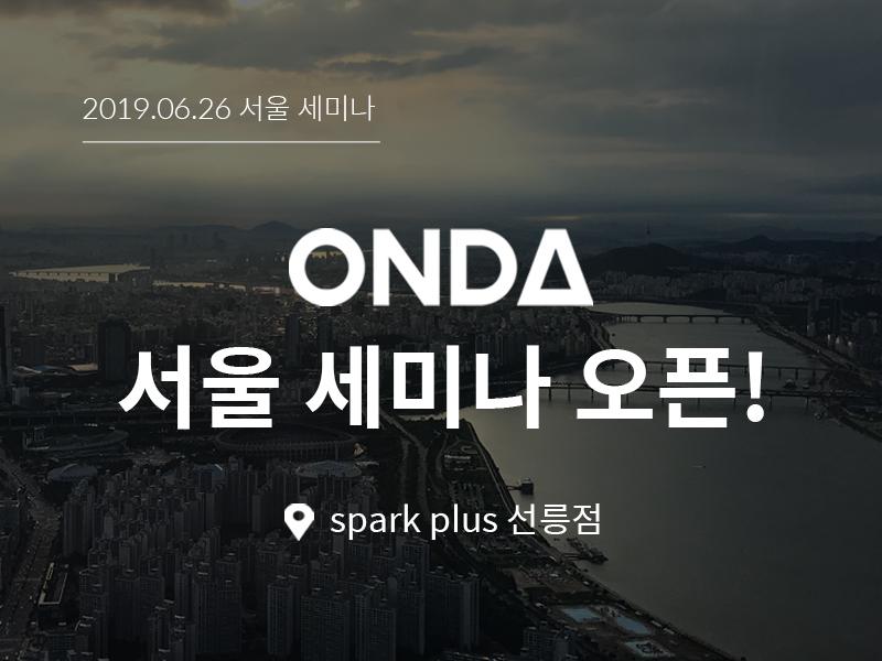 201906_서울세미나_카카오톡썸네일.jpg