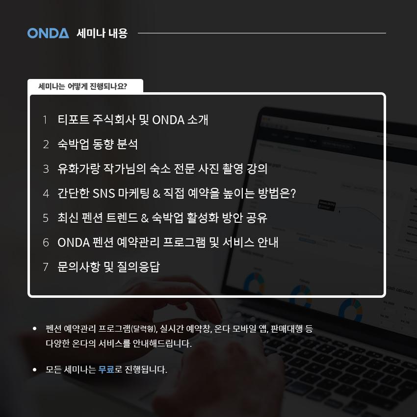 201906 서울세미나_정보이미지 02.jpg