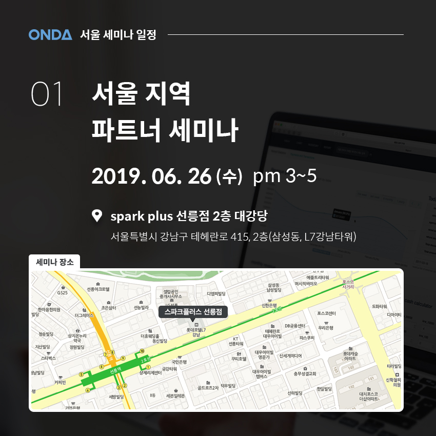 201906 서울세미나_정보이미지 01.jpg