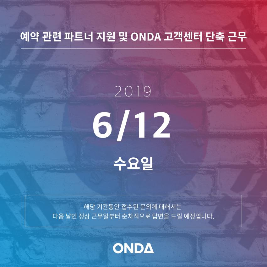 20190611 휴무 공지 배너_01.jpg