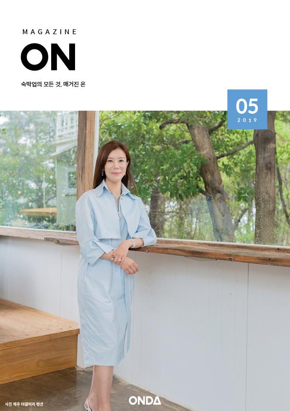 201905매거진온_표지(저용량)