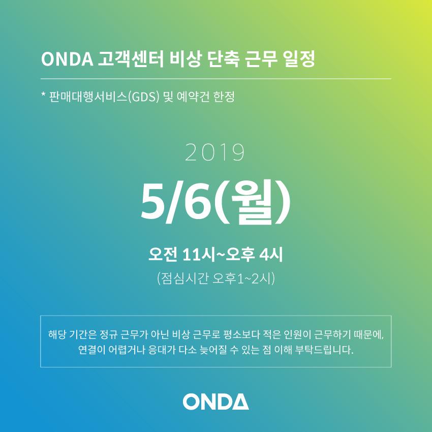 201905-휴무-공지-배너_02