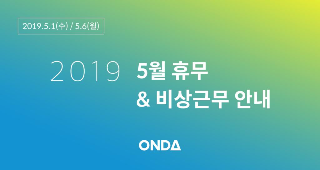 201905-휴무-공지-배너_03