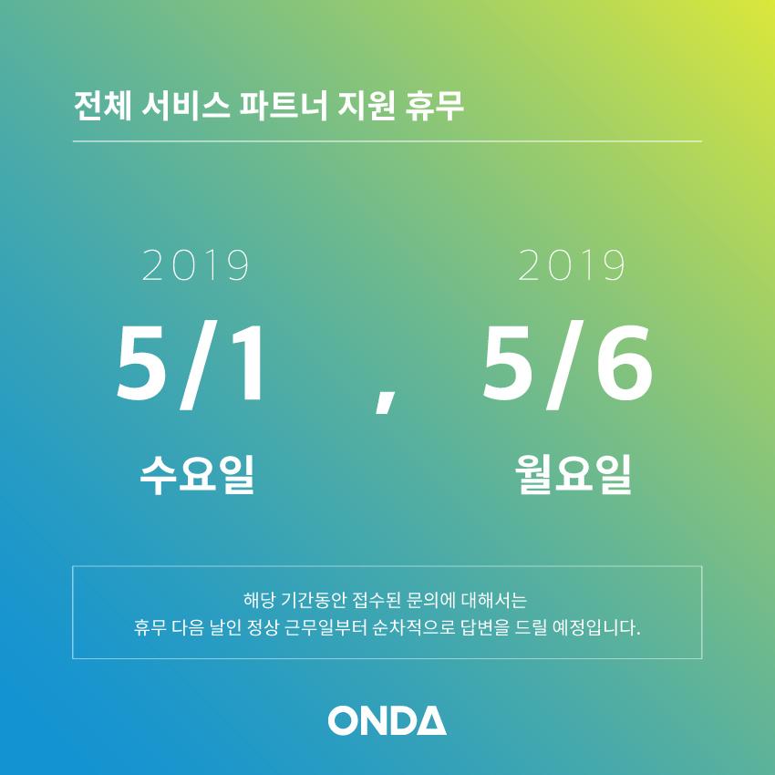 201905-휴무-공지-배너_01_fin.jpg