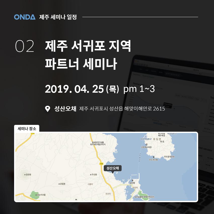 201904 제주세미나_정보이미지 02