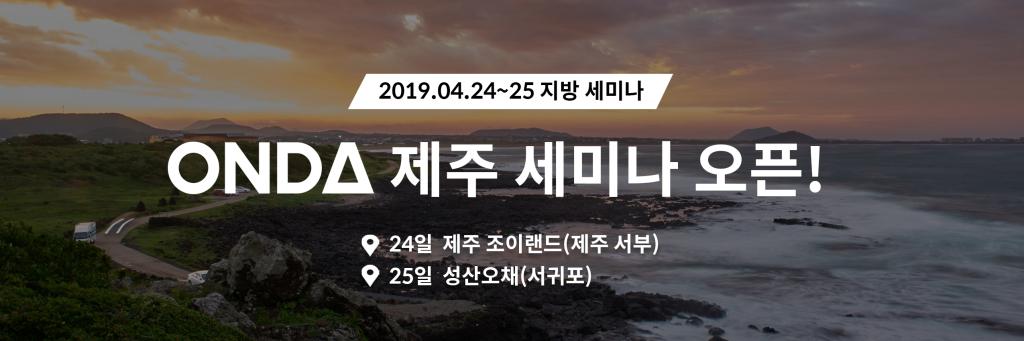 201904 제주세미나_인스타그램_3장_00.jpg