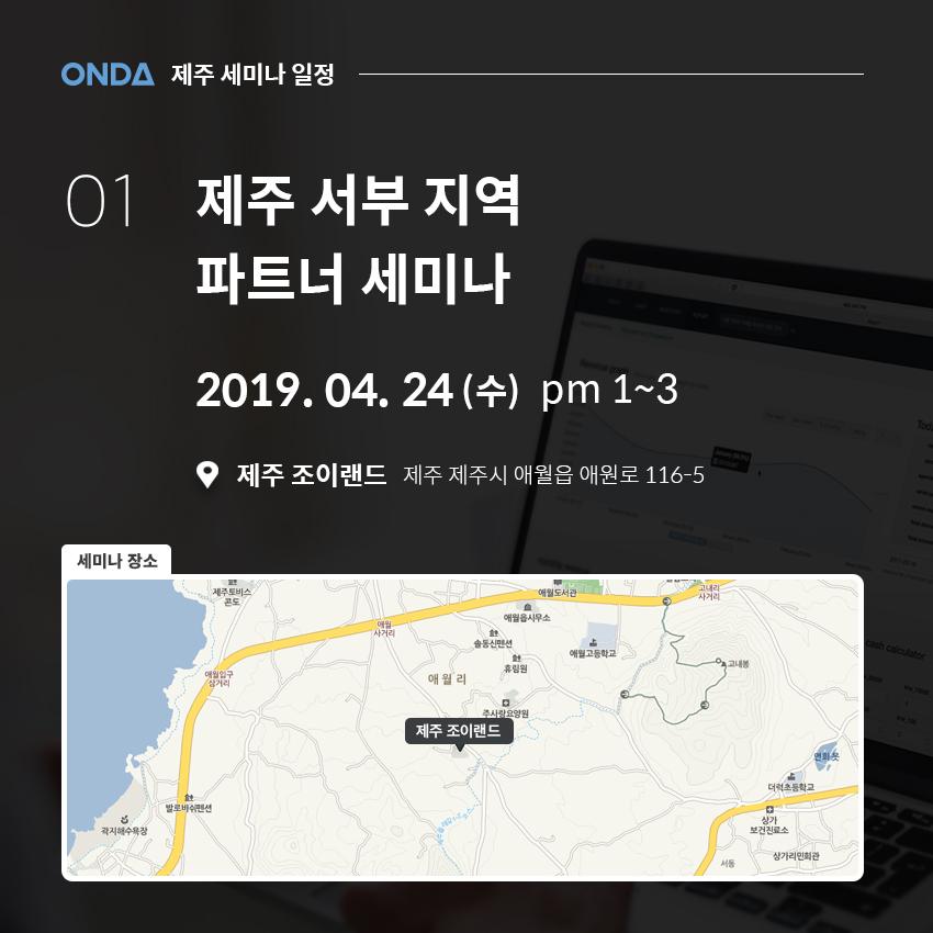 201904 제주세미나_정보이미지 01.jpg