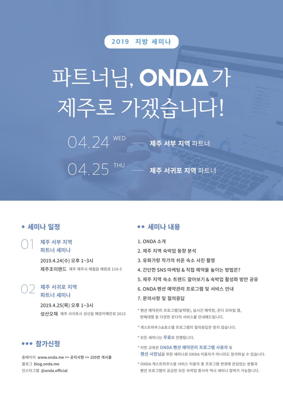 201904-ONDA_jeju-seminar_AD_00.jpg