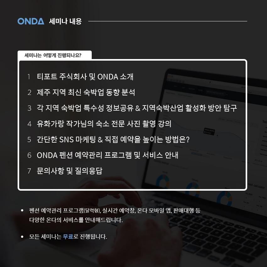 201904 제주세미나_정보이미지 03.jpg