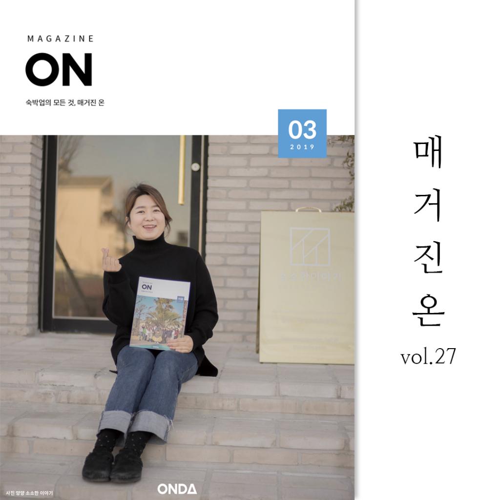 201903매거진인스타_00 표지.jpg