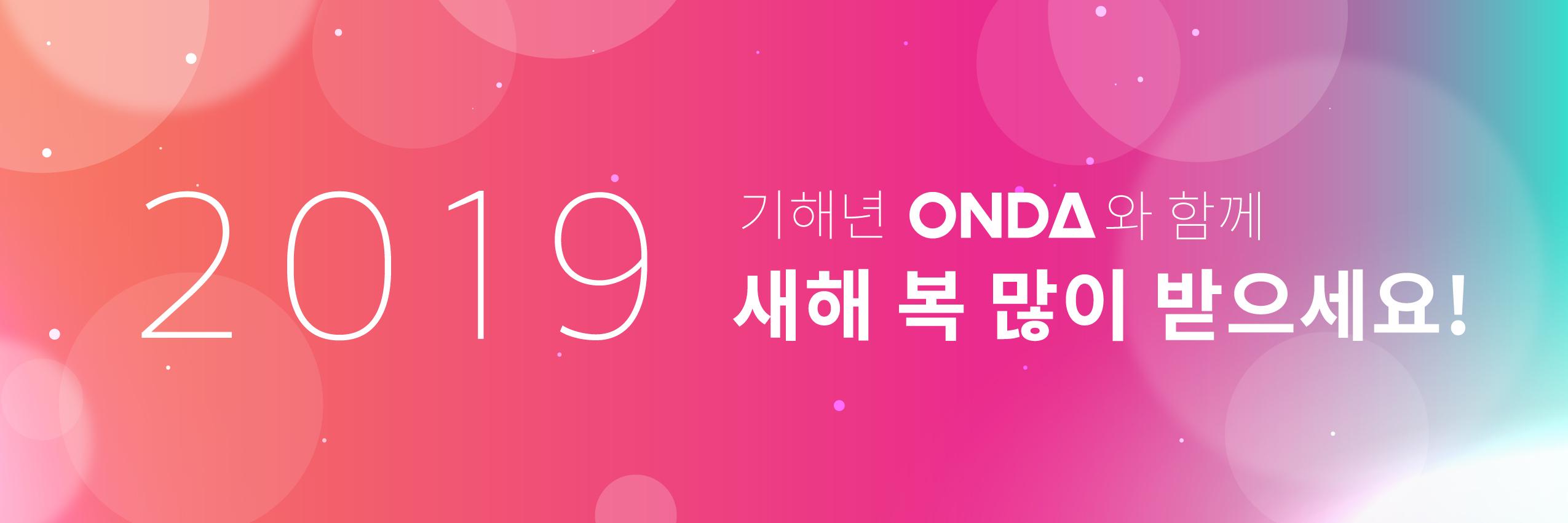 2019 새해맞이 배너.jpg