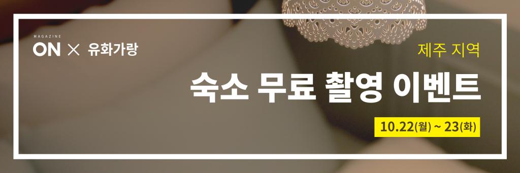 201810인스타그램_3장_촬영이벤트_수정00.jpg